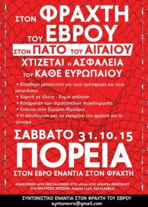 Evros demo against hotspots and border fences 31oct15